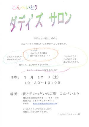 Ccf20110309_00000