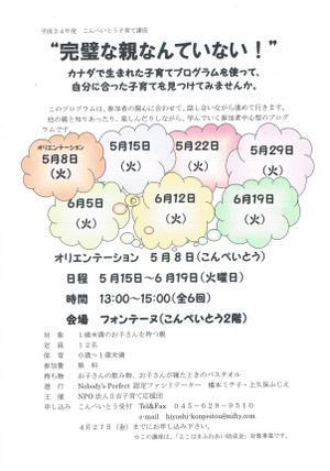 Ccf20120405_00001