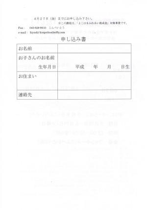 Ccf20120405_00002
