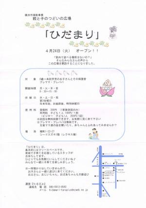 Ccf20120423_00000