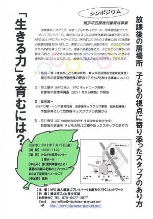 Ccf20120622_00000