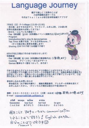 Ccf20120704_00000