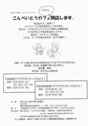 Ccf20120831_00001