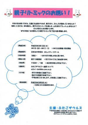 Ccf20130213_00000