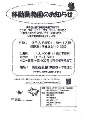 Ccf20130225_00000