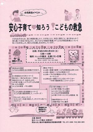 Ccf20130225_00001