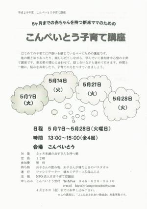 Ccf20130408_00000_2