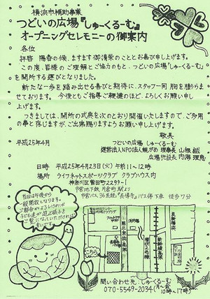 Ccf20130422_00000