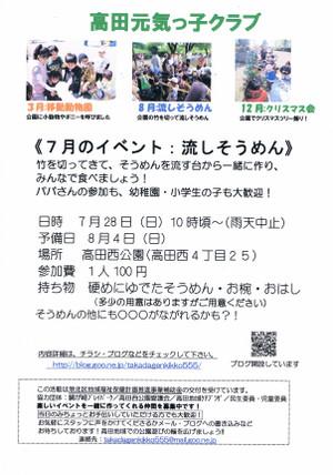 Ccf20130627_00000