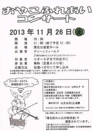 Ccf20130917_00000