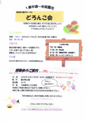 Ccf20130919_00000