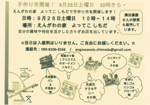 Ccf20130926_00000