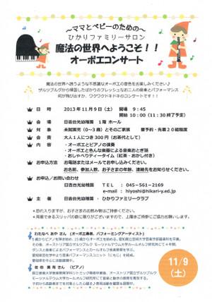 Ccf20131009_00000