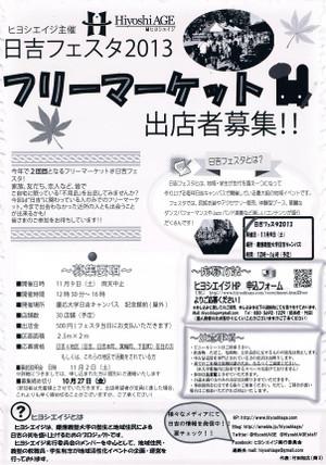 Ccf20131009_00001a
