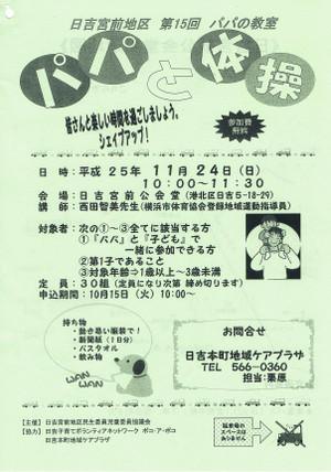 Ccf20131105_00001