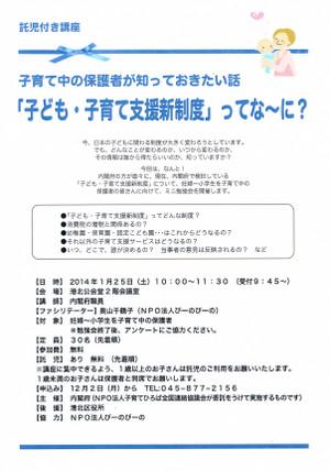 Ccf20131220_00000