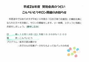 Cci20141208_2