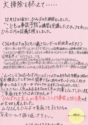 Cci20141217_0001